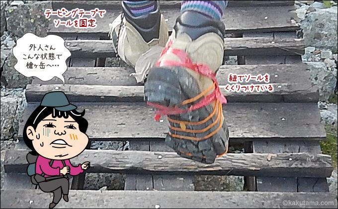 経年劣化でソールが剥がれた登山靴