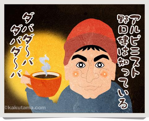 アルピニストがコーヒーを飲んでいる