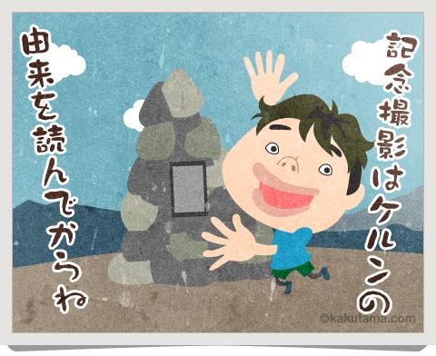 登山用語ケルンの前で記念撮影をする4コマ漫画