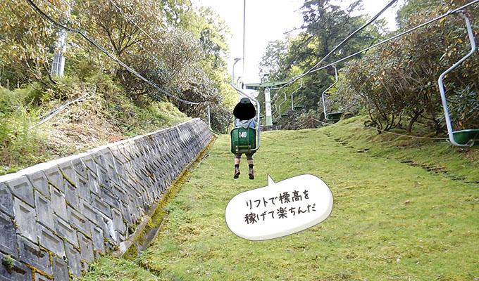 剣山レポ_リフト乗車