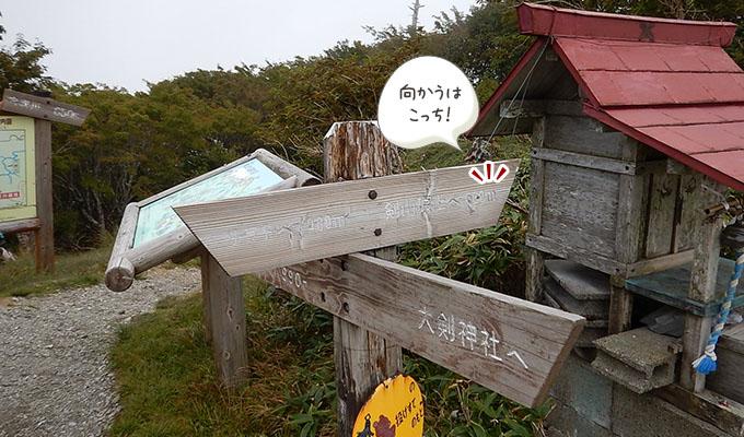 剣山レポ_道標