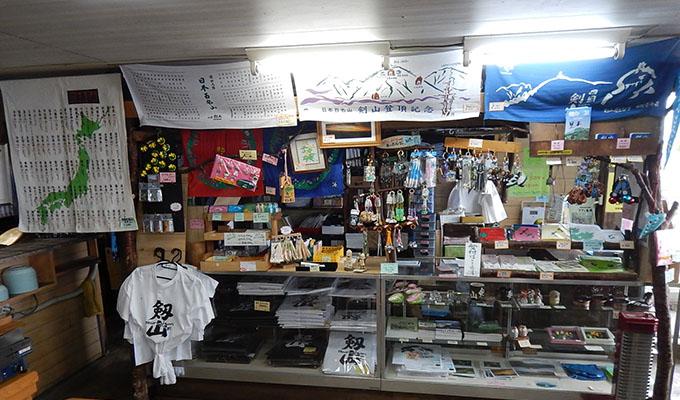 剣山レポ_山小屋土産物