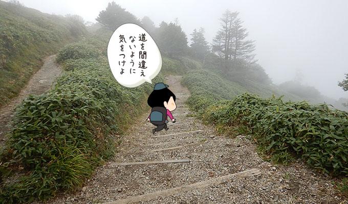 剣山レポ_下山開始