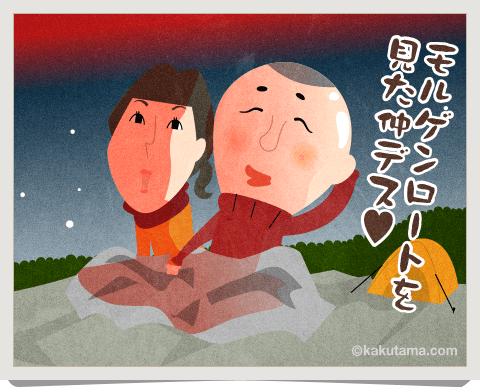 登山用語モルゲンロートを見る2人