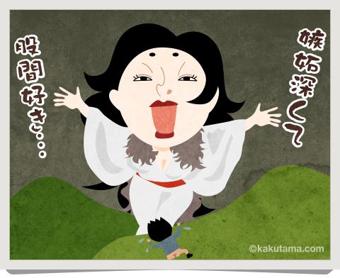 登山用語山の神のイラスト