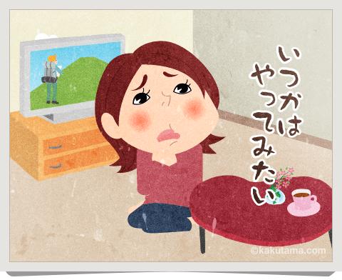 登山用語単独行にあこがれている女性のイラスト