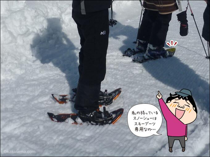 私のスノーシューはスキーブーツ専用