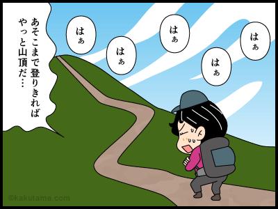 ピークに向かって登る4コマ漫画