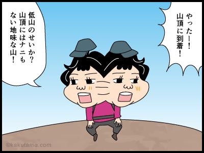 山頂でキョロキョロする4コマ漫画