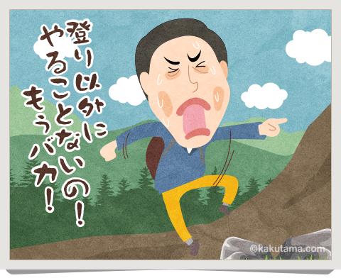 登山用語バカ尾根に文句を言っているイラスト