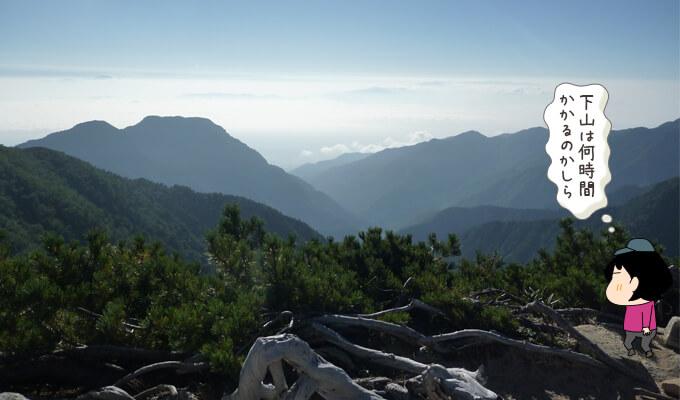 稜線上から下山を気にする