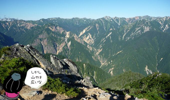稜線上から山々をのぞむ