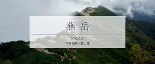 初めての単独テント泊は燕岳で(前編)