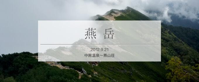 燕岳タイトル画面