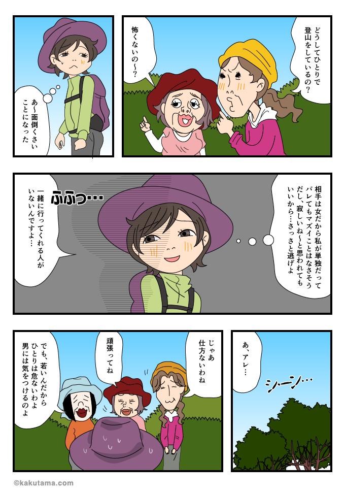 なぜひとりで登山をしているのかをおばさんたちに問われている女性のマンガ