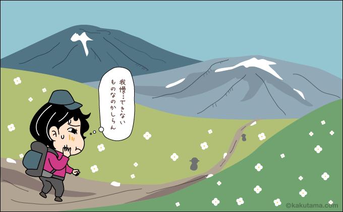 お花摘みの後で汚れた野山