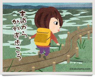 木道(もくどう)