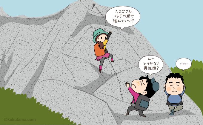 山ガールの岩登り