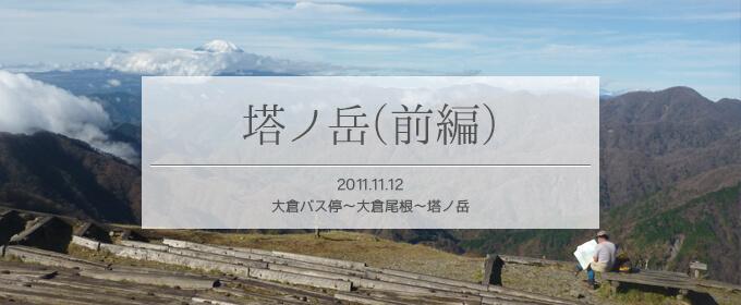 塔ノ岳レポタイトル