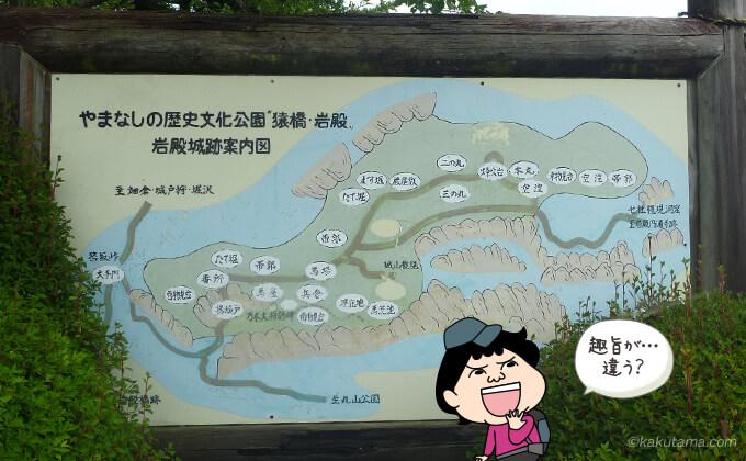 やまなし歴史文化公園岩殿城跡案内図看板