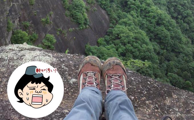 汚い登山口