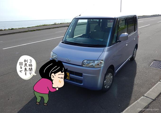 利尻島で借りたレンタカー