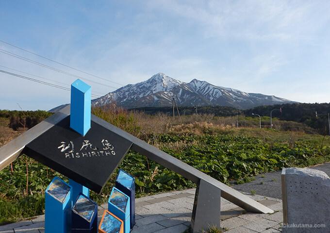 利尻島野塚展望台