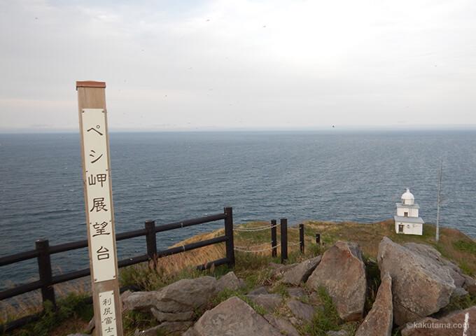 利尻山ペシ岬看板