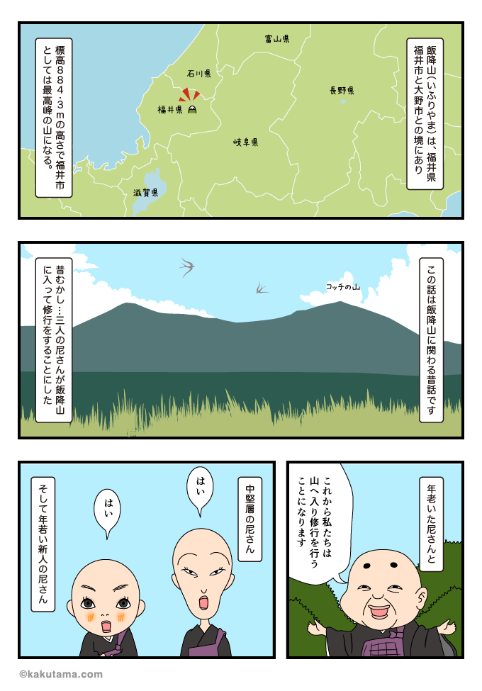 福井県で一番標高の高い飯降山の説明と三人の尼さんたちの登場するマンガ