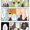 山の怖い話「飯降山」(4/12)