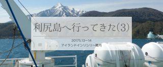 利尻島へ行ってきた(3)さようなら利尻島