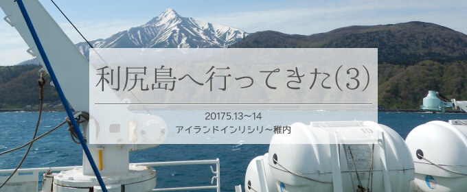 タイトル利尻島3