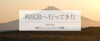 利尻島へ行ってきた(1)