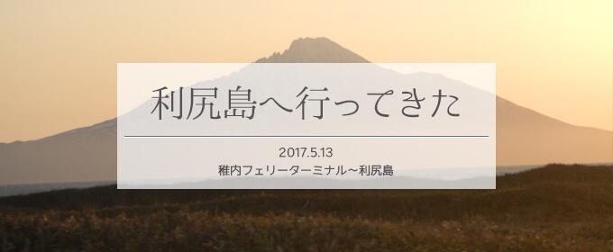 タイトル利尻島1
