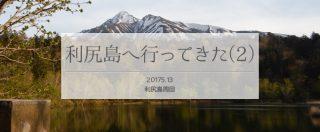 利尻島へ行ってきた(2)利尻山がいつも一緒