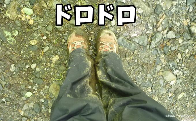 泥で汚れた足元
