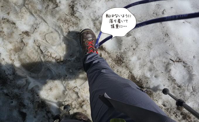 雪渓を通過する
