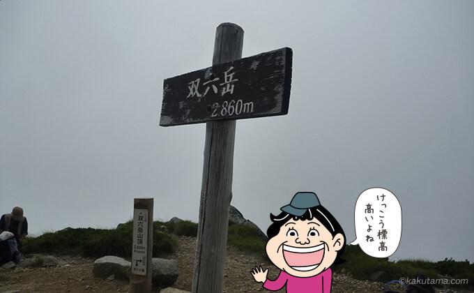 双六岳山頂の看板