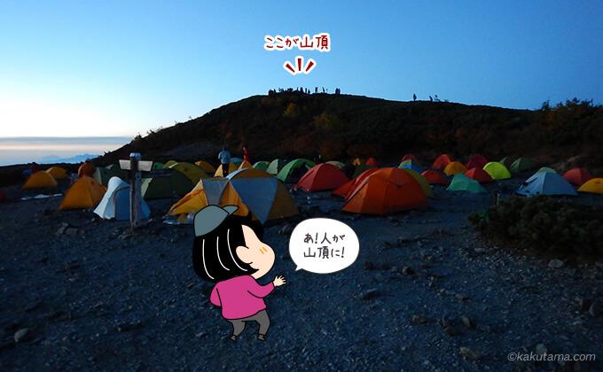 朝日を見るために山頂へ