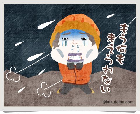登山用語低体温症になって震えているイラスト