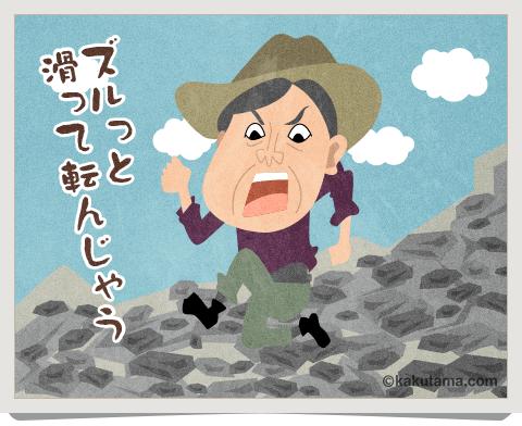 登山用語ガレ場を下る男性のイラスト