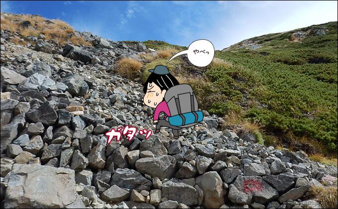 ガレ場を登る時は石を落とさないように気をつけよう