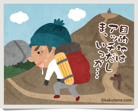登山用語トラバースをして疲れている男のイラスト