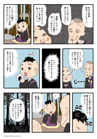 山の怖い話「飯降山」(6/12)