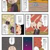 山の怖い話「飯降山」(8/12)
