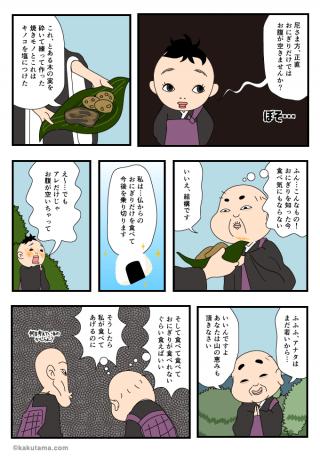 山の怖い話「飯降山」(5/12)