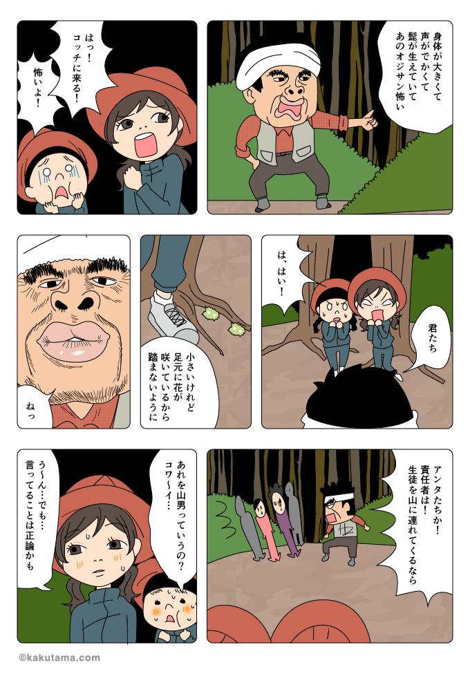 登山の人に注意を受けるマンガ
