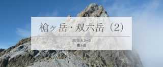 単独テント泊で巡る、上高地から槍ヶ岳そして双六岳へ(2/5)