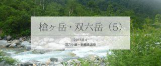 単独テント泊で巡る、上高地から槍ヶ岳そして双六岳へ(5/5)