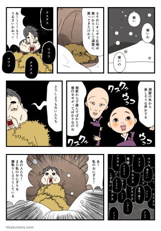 山の怖い話「飯降山」(11/12)
